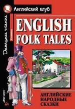 Английские народные сказки. Домашнее чтение