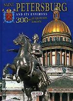 Санкт-Петербург и пригороды. 300 лет славной истории. Альбом