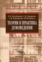 Скачать Теория и практика домоведения  учебное пособие бесплатно Е.М. Кульбацкий