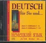 Немецкий язык для вас и…
