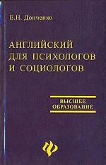 Английский для психологов и социологов