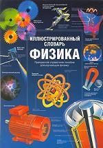 Иллюстрированный словарь. Физика