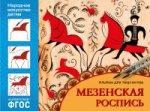 Народное искусство — детям. Мезенская роспись. Альбом для творчества. ФГОС