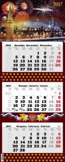 """""""Государственная символика"""". Календарь квартальный настенный трехблочный ПРЕМИУМ класса на единой подложке (отделка УФ-лак+ тиснение золотом) с курсором. В индивидуальной упаковке (Европакет)"""