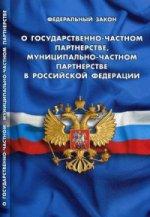 О государственно-частном партнерстве,муниципально-частном партнерстве в РФ