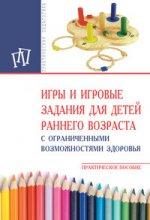 Игры и игровые задания для детей раннего возраста с ОВЗ: пособие для педагогов, родителей и студентов
