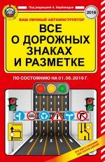 Все о дорожных знаках и разметке (по состоянию на 01. 06. 2016 г. )