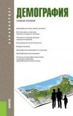 Демография (для бакалавров). Учебное пособие(изд:7)