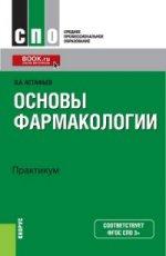 Основы фармакологии. Практикум (СПО). Учебное пособие