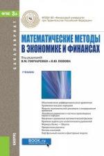 Математические методы в экономике и финансах (для бакалавров). Учебник