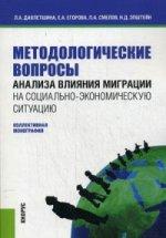 Л. А. Давлетшина. Методологические вопросы анализа влияния миграции на социально-экономическую ситуацию. Монография