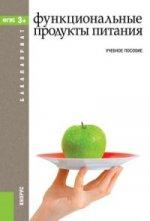 Функциональные продукты питания (для бакалавров). Учебное пособие