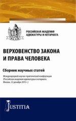 Верховенство закона и права человека. Сборник статей