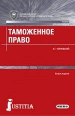 Таможенное право (для бакалавров). Учебник(изд:2)