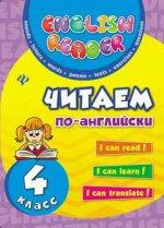 Читаем по-английски 4кл