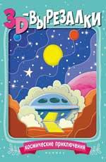 Космические приключения. 3D-вырезалки