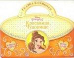 Красавица и Чудовище Сказка в сумочке