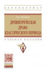 Древнегреческая драма классического периода