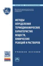 Методы определения термодинамических характеристик веществ, химических реакций и растворов