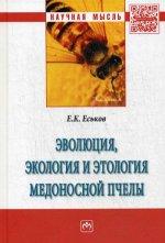 Эволюция, экология и этология медоносной пчелы
