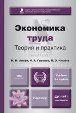 Экономика труда. Учебник для бакалавриата и магистратуры
