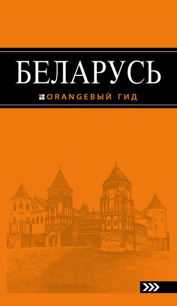 Беларусь: путеводитель. 2-е изд., испр. и доп