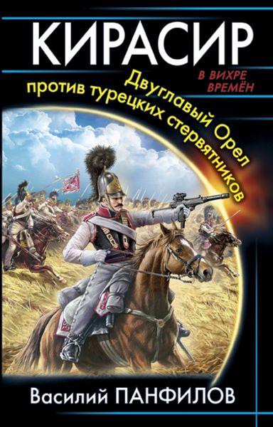 Кирасир. Двуглавый Орел против турецких стервятников