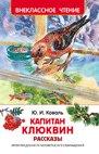 Капитан Клюквин. Рассказы