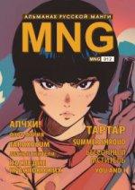 MNG, вып. 12