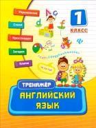 Английский язык 1кл