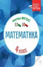 Математика. Тесты ФГОС 4кл