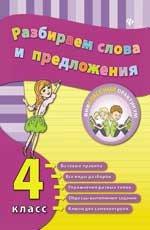 Разбираем слова и предложения. 4 кл. 2-е изд