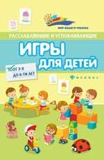 Расслабляющие и успокаивающие игры для детей