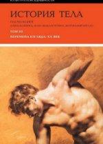История тела т3 Перемена Взгляда: XX век