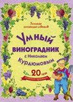 Умный виноградник с Н.Курдюмовым (комплект 11книг)