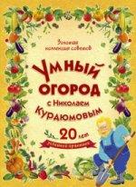 Умный огород с Н.Курдюмовым (подар. компл. 8 книг)