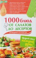 1000 блюд от салатов до десертов
