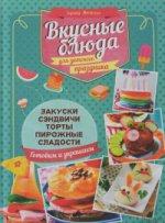 Вкусные блюда для детского праздника