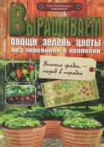 Выращиваем овощи, зелень, цветы без перекопки и пр