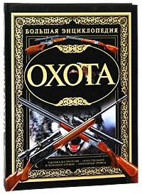 Большая энциклопедия. Охота