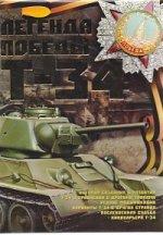 Легенда Победы Т-34