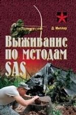 Выживание по методам SAS