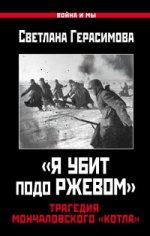 """""""Я убит подо Ржевом"""". Трагедия Мончаловского """"котла"""""""