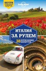 Италия за рулем. 38 потрясающих маршрутов, 2-е изд., испр. и доп