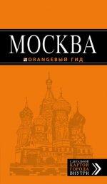 Москва: путеводитель + карта.6-е изд., испр. и доп