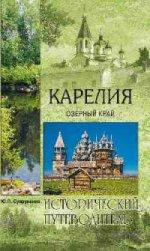 Карелия. Озерный край