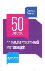 50 советов по нематериальной мотивации. 4-е изд