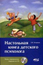 Настольная книга детского психолога + CD