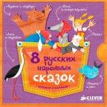 8 русских народных сказок (комплект из 8 книг)