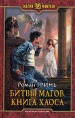 Битвы магов. Книга Хаоса